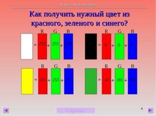 * Как получить нужный цвет из красного, зеленого и синего? Справка Начала Web