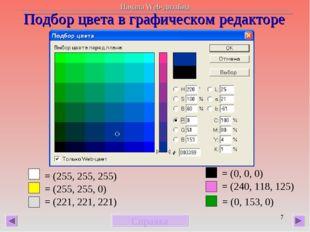 * = (255, 255, 255) = (0, 0, 0) = (221, 221, 221) = (255, 255, 0) = (240, 118