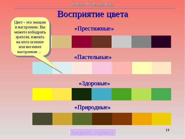 * Восприятие цвета «Престижные» «Пастельные» «Здоровые» «Природные» Закрыть с...