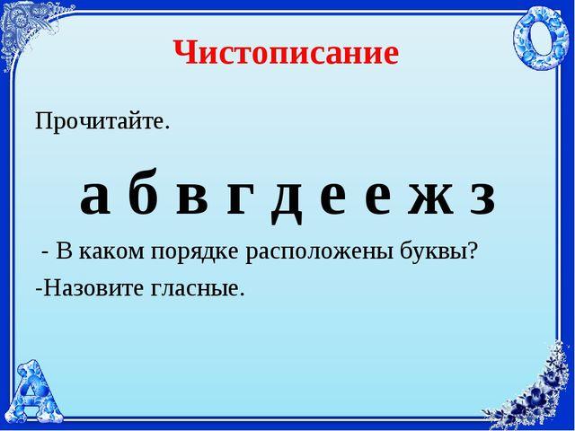 Чистописание Прочитайте. а б в г д е е ж з - В каком порядке расположены букв...