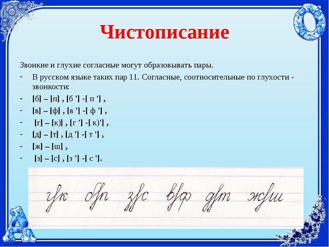 Чистописание Звонкие и глухие согласные могут образовывать пары. В русском яз...