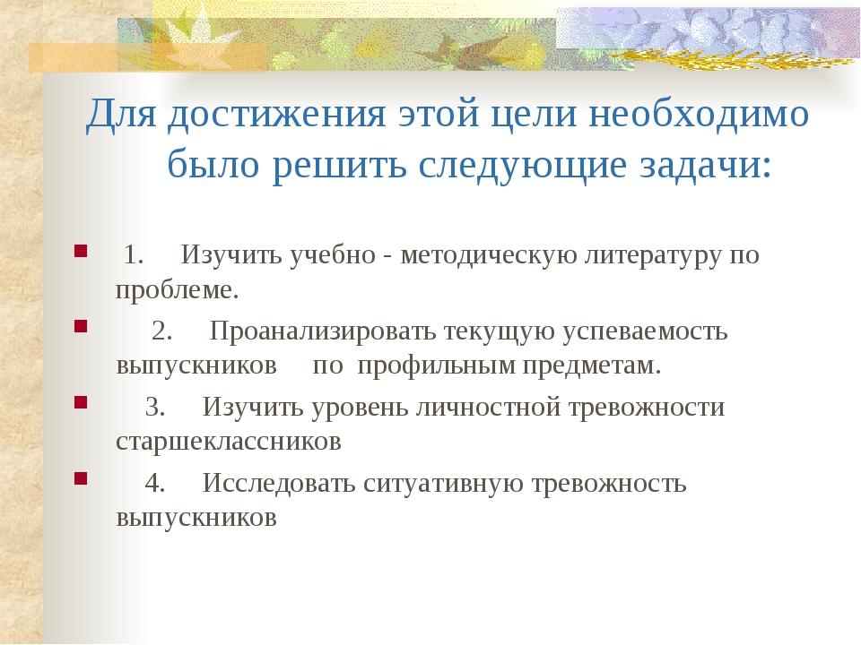 Для достижения этой цели необходимо было решить следующие задачи: 1.Изуч...