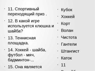 11. Спортивный переходящий приз . 12. В какой игре используется клюшка и шай