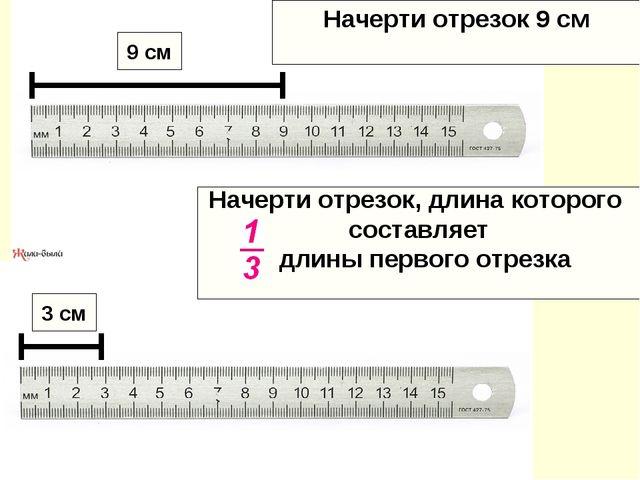 Начерти отрезок 9 см 9 см Начерти отрезок, длина которого составляет длины пе...