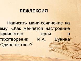 РЕФЛЕКСИЯ Написать мини-сочинение на тему: «Как меняется настроение лирическо