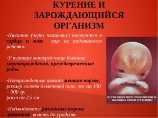 КУРЕНИЕ И ЗАРОЖДАЮЩИЙСЯ ОРГАНИЗМ Никотин (через плаценту) поступает в сердце