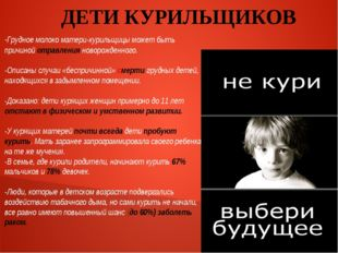 ДЕТИ КУРИЛЬЩИКОВ -Грудное молоко матери-курильщицы может быть причиной отравл