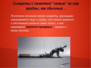 """Сигареты с пометкой """"легкие"""" не так вредны, как обычные… Постоянно используя"""
