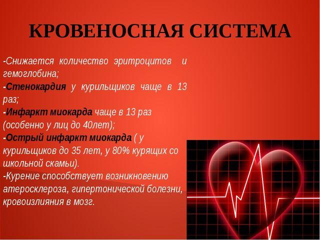 КРОВЕНОСНАЯ СИСТЕМА -Снижается количество эритроцитов и гемоглобина; -Стенока...