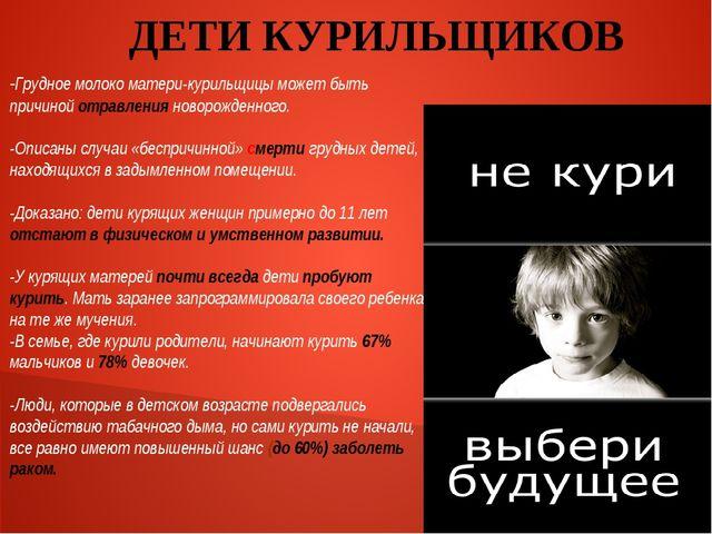 ДЕТИ КУРИЛЬЩИКОВ -Грудное молоко матери-курильщицы может быть причиной отравл...