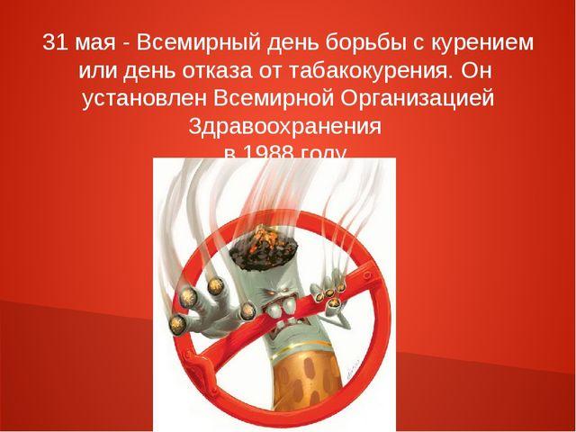 31 мая - Всемирный день борьбы с курением или день отказа от табакокурения. О...