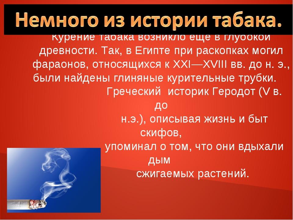Курение табака возникло еще в глубокой древности. Так, в Египте при раскопках...