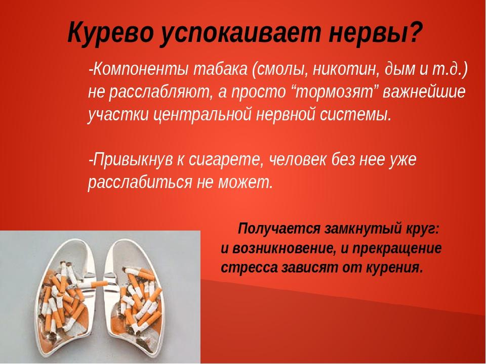 Курево успокаивает нервы? -Компоненты табака (смолы, никотин, дым и т.д.) не...