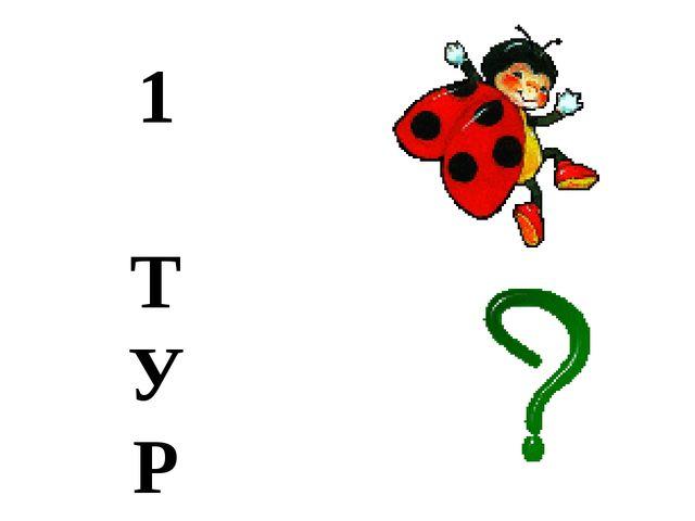 1 Т У Р