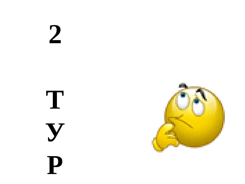 2 Т У Р