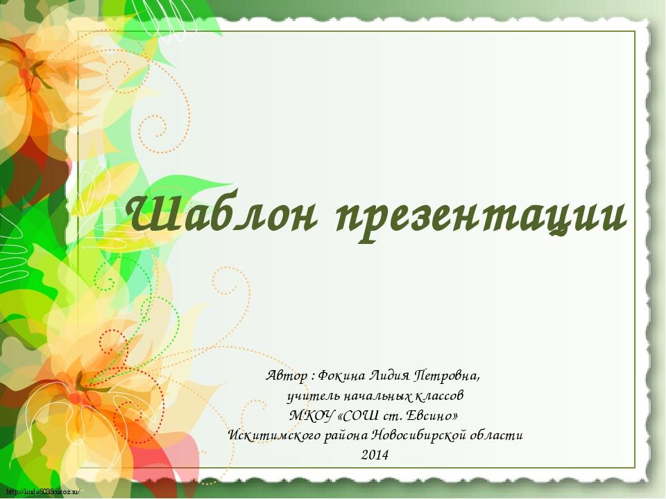 Просмотр содержимого документа презентация девичья красота в узбекских народных сказках