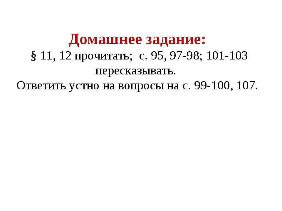 Домашнее задание: § 11, 12 прочитать; с. 95, 97-98; 101-103 пересказывать. От...