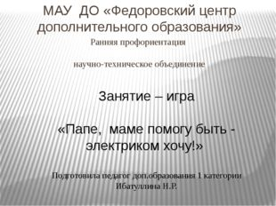 Ранняя профориентация научно-техническое объединение МАУ ДО «Федоровский цент