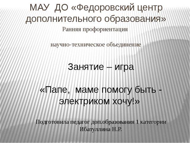 Ранняя профориентация научно-техническое объединение МАУ ДО «Федоровский цент...