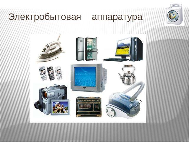 Электробытовая аппаратура