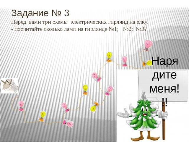 Задание № 3 Перед вами три схемы электрических гирлянд на елку. - посчитайте...