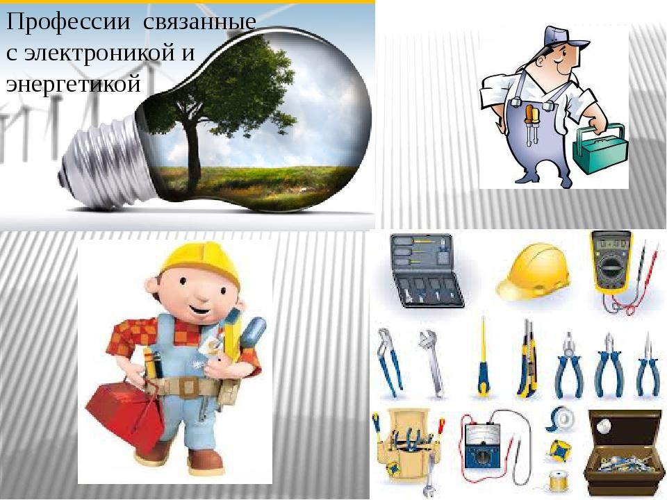 Профессии связанные с электроникой и энергетикой
