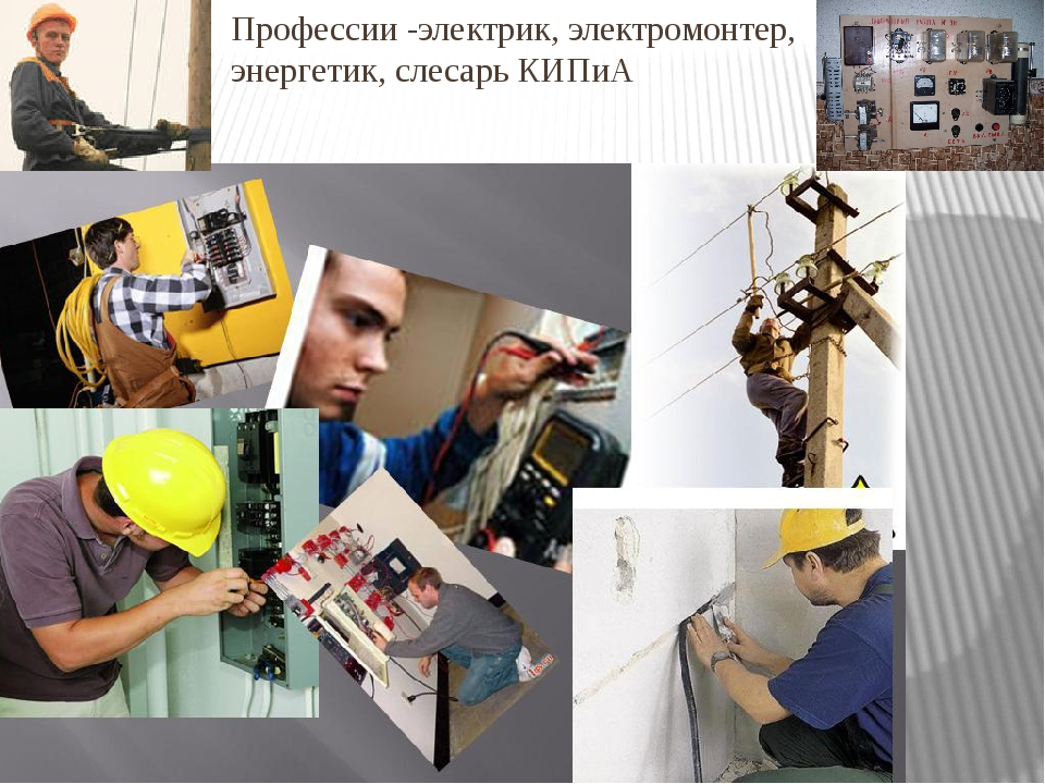 Профессии -электрик, электромонтер, энергетик, слесарь КИПиА электромонтер