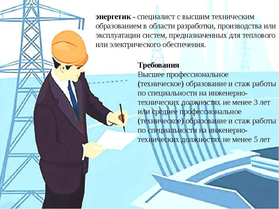энергетик- специалист с высшим техническим образованием в области разработки...