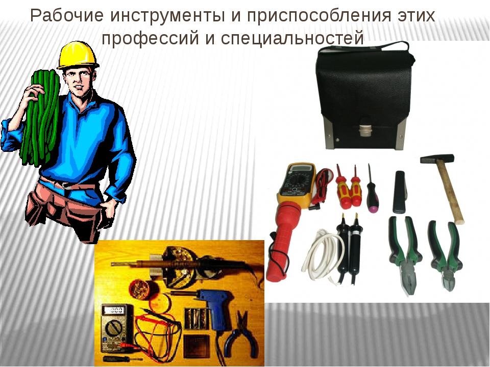 Рабочие инструменты и приспособления этих профессий и специальностей