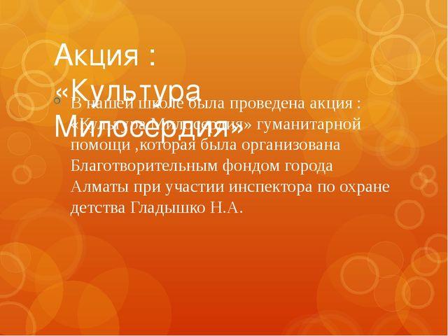 Акция : «Культура Милосердия» В нашей школе была проведена акция : «Культура...