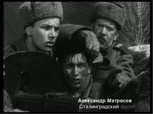 Александр Матросов Сталинградский фронт