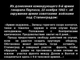 Из донесения командующего 6-й армии генерала Паулюса, 22 ноября 1942 г. об ок