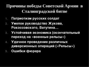 Причины победы Советской Армии в Сталинградской битве Патриотизм русских солд