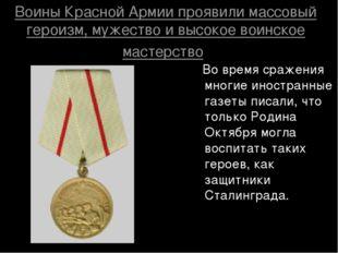 Воины Красной Армии проявили массовый героизм, мужество и высокое воинское ма