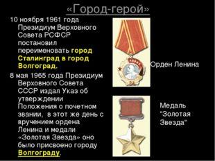 «Город-герой» 10 ноября 1961 года Президиум Верховного Совета РСФСР постанови