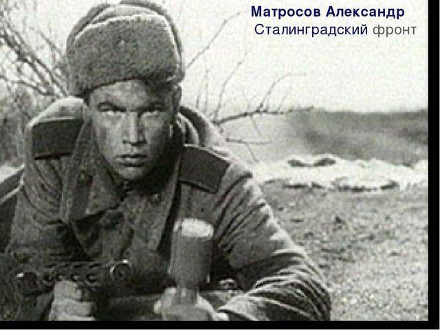 Матросов Александр Сталинградский фронт