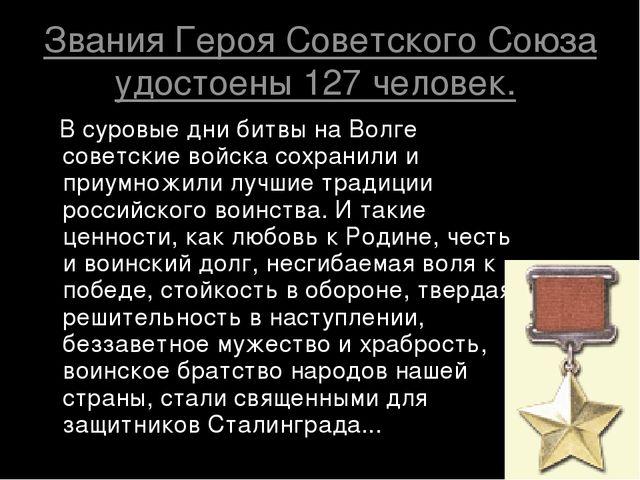 Звания Героя Советского Союза удостоены 127 человек. В суровые дни битвы на В...