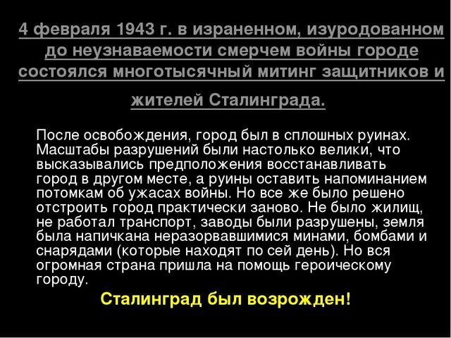 4 февраля 1943 г. в израненном, изуродованном до неузнаваемости смерчем войны...