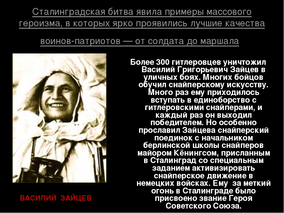 Сталинградская битва явила примеры массового героизма, в которых ярко проявил...