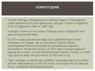 Статуя Свободы облицована российской медью. Оказывается, сплав вывезли из Рос
