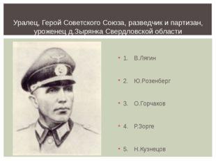 1.В.Лягин 2.Ю.Розенберг 3.О.Горчаков 4.Р.Зорге 5.Н.Кузнецов Уралец, Гер