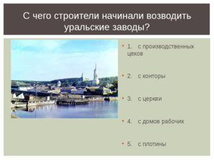 1.с производственных цехов 2.с конторы 3.с церкви 4.с домов рабочих 5.с