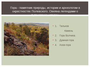 1.Тальков Камень 2.Гора Волчиха 3.Думная гора 4.Азов-гора Гора - памятни