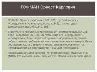 ГОФМАН Эрнест Карлович (18011871), русский геолог - исследователь Урала, проф