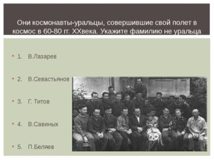 1.В.Лазарев 2.В.Севастьянов 3.Г. Титов 4.В.Савиных 5.П.Беляев Они космо
