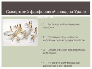 1.Реставрацией антикварного фарфора 2.Производством чайных и кофейных серв