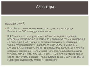 КОММЕНТАРИЙ: Гора Азов - самое высокое место в окрестностях города Полевског