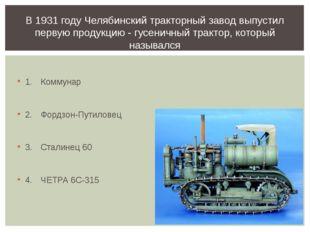 1.Коммунар 2.Фордзон-Путиловец 3.Сталинец 60 4.ЧЕТРА 6С-315 В 1931 году
