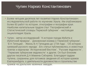 Более четырех десятков лет посвятил Наркиз Константинович исследовательской р