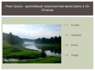 1.Сылва 2.Чусовая 3.Исеть 4.Тавда Река Урала - крупнейшая транспортная м
